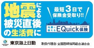 地震に備えるEQuick保険