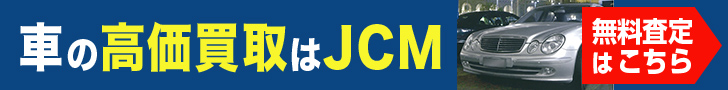 車高価買取の株式会社 JCM