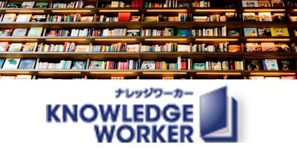 ナレッジワーカー KNOWLEDGE WORKER