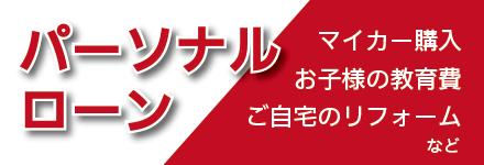 損害保険ジャパン株式会社 パーソナルローン