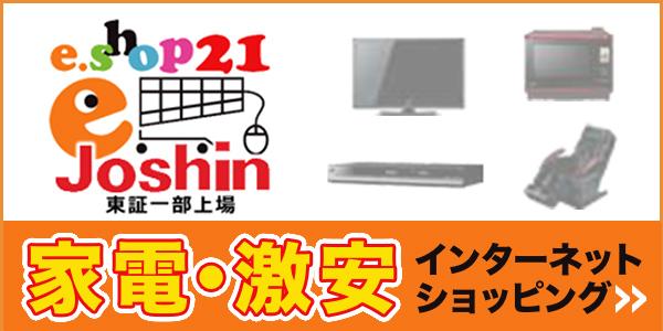 家電製品ショッピングサイト e.shop21