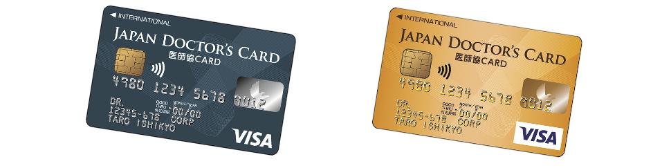 JDカード(JAPAN DOCTOR'S CARD)