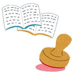 books_stamp