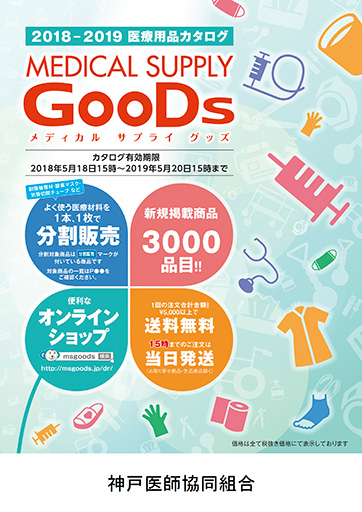MEDICAL SUPPLY GooDs 2018-2019医療用品カタログ
