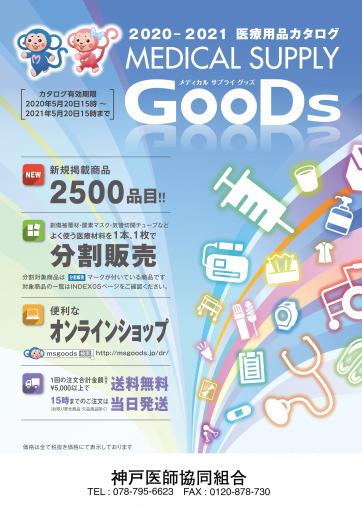 MEDICAL SUPPLY GooDs 2020-2021医療用品カタログ