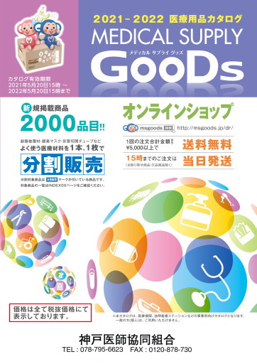 MEDICAL SUPPLY GooDs 2021-2022医療用品カタログ